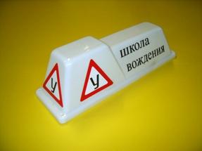 Знак учебный автомобиль машина для автошкол «Драйв»