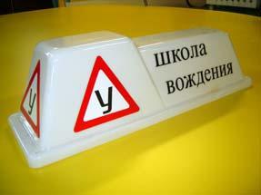 Учебный знак для автошкол «Драйв»