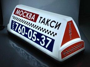 Рекламный световой короб на такси «Эврика»