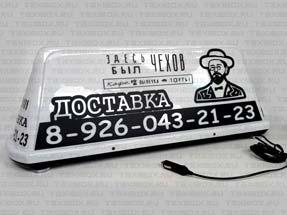 Рекламный световой короб на такси «Пицца»