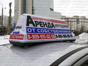 Рекламный световой короб на такси «Биг-1000»