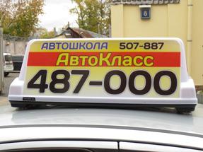 Рекламный световой короб «Браво Евро»
