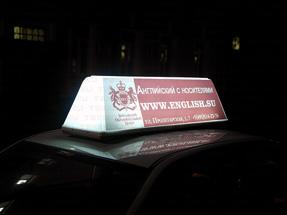 Рекламный световой короб на такси «Универсал»
