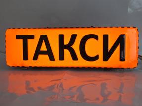Шашки на такси «T3»