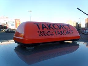 Шашки на такси «Таксист Евро»