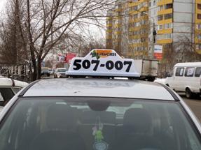 Шашки на такси «500000 Плюс Евро»