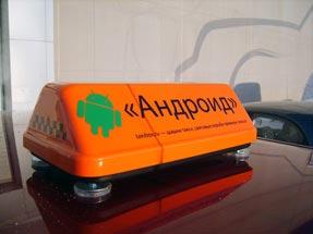 Шашки такси «Андроид Евро»