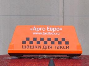Шашки такси «Арго Евро»