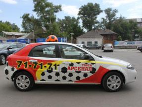Шашки такси «Арсенал»