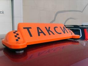 Шашки такси «Экспресс 'C' Евро»
