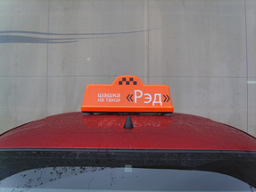Шашки такси «Рэд Евро»