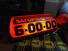 Шашки такси «Таксопарк - 5»