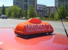 Шашки на такси «Таксист-2 Евро»