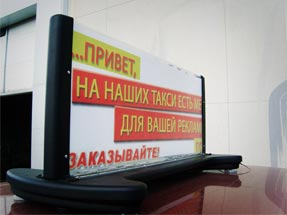 Advertising Taxi Light. Advert Taxi Sign. Taxi Lamp.