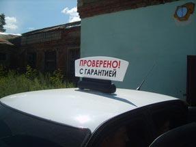 Таблички на машину в автосалон, автодилеру - «Проверено! С Гарантией!»