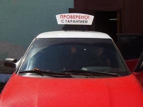 Табличка на машину в автосалон, автодилеру - «Проверено! С Гарантией!»