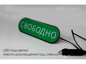 Табличка такси «Свободно»