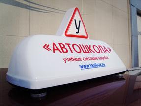 Знак учебный автомобиль на машину «Автошкола»