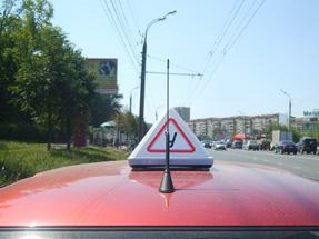 Знак учебный автомобиль на машину «Правильная Пирамида»