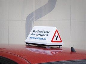 Учебный знак для автошкол «Автолицей»