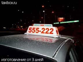 Шашки такси «Любимое такси Евро»