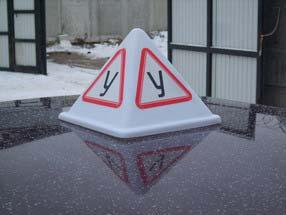 Учебный знак для автошкол «Равнобедренная Пирамида»