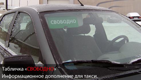 Табличка для такси «Свободно»