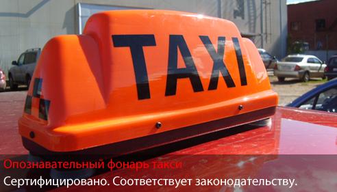 Опознавательный фонарь такси